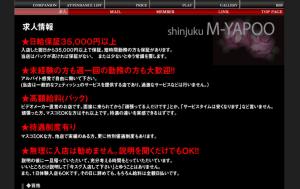 新宿Mヤプー(東)5