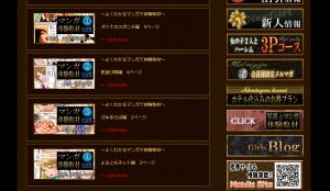 M男さんのマイホーム(東)2