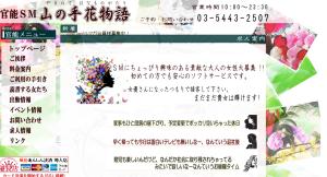 山の手花物語(東)2