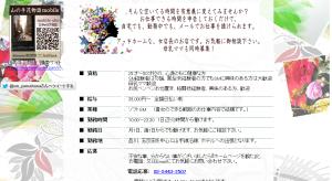 山の手花物語(東)3