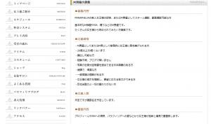 スクリーンショット 2014-09-04 17.13.48