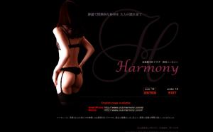 Harmony(東)1