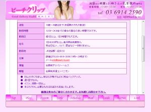 スクリーンショット 2014-09-10 12.14.09