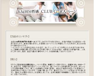 CLUB G(東)2
