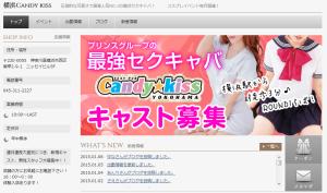 横浜Candy Kiss(東)