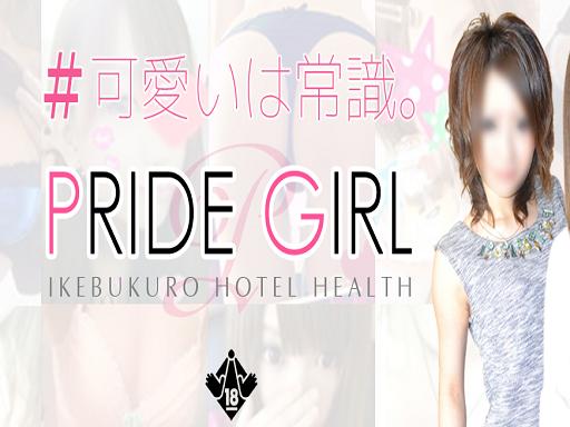 PRIDE GIRL-プライドガール-