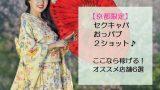 【京都限定】セクキャバ(おっパブ)・2ショット♪稼げるオススメ店舗6選
