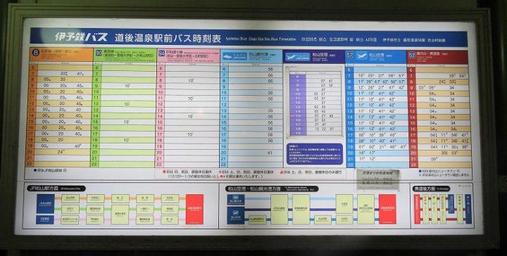 道後温泉バス時刻表
