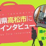 香川県高松市に出張インタビュー!噂のソープ街「城東町」を見てきました