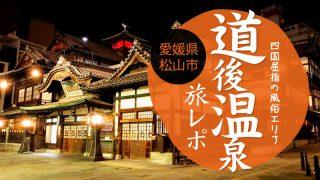 四国屈指の風俗エリア【道後温泉】旅レポ!/愛媛県松山市