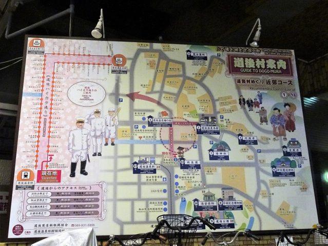 道後村 案内図