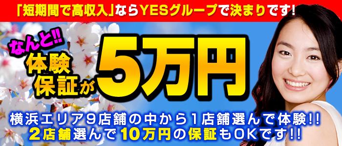 横浜YESグループ