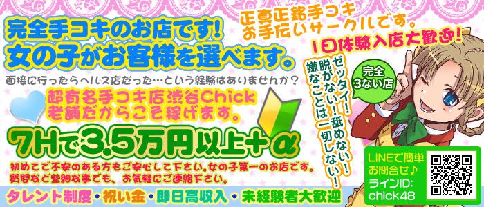 渋谷Chick~チック~