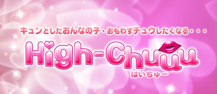 High-Chuuu