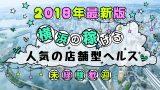 【2018年最新版】横浜の稼げる人気の店舗型ヘルス(未経験歓迎)