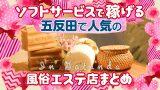 ソフトサービスで稼げる★五反田で人気の風俗エステ店まとめ