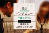 【平塚ランラン】風俗インタビュー★神奈川の人気ピンクサロン