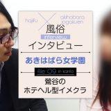 【あきはばら女学園】風俗インタビュー★鶯谷のホテヘル型イメクラ