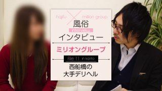 【ミリオングループ】風俗インタビュー★西船橋の大手デリヘル
