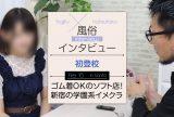 【初登校】風俗インタビュー★ゴム着OKのソフト店!新宿の学園系イメクラ