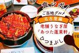 食レポ!ご当地グルメ【名古屋/ひつまぶし】老舗うなぎ屋『あつた蓬莱軒』
