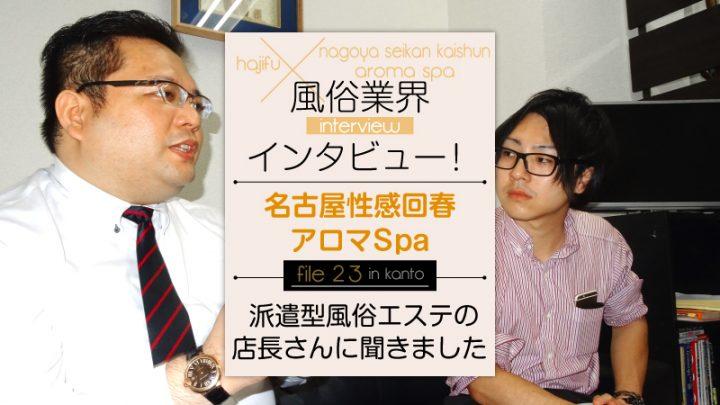 【名古屋性感回春アロマSpa】風俗業界インタビュー!派遣型風俗エステの店長さんに聞きました