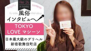 【TOKYO LOVE マシーン】風俗インタビュー★日本最大級のデリヘル新宿歌舞伎町店
