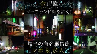 金津園ソープランド街を歩く!岐阜の有名風俗街レポ&求人