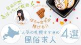 ぽっちゃり歓迎【容姿不問】ぽちゃ女子が稼げる!人気の札幌すすきの風俗求人4選