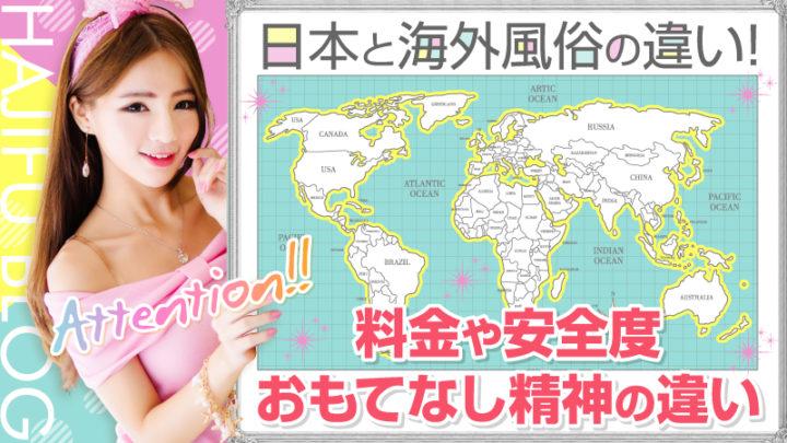 日本と海外風俗の違い!~料金や安全度・おもてなし精神の違い~