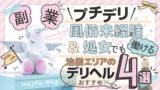 副業プチデリ★風俗未経験&処女でも働ける池袋エリアのデリヘル4選(おすすめ)