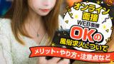 オンライン面接(Web面接)OKの風俗求人について!【メリット・やり方・注意点など】