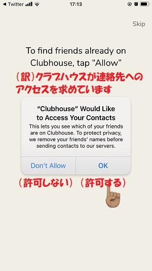『Clubhouse』(クラブハウス)の登録方法