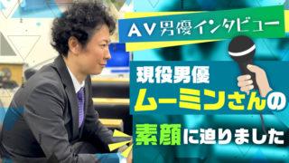 AV男優・ムーミン / ムータン