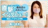 風俗店のスタッフさんに直撃インタビュー!『梅田ムチSPA女学院』女性オーナーによるぽっちゃり専門風俗エステ♡
