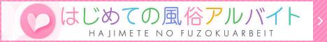風俗求人情報サイト【はじめての風俗アルバイト】